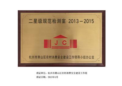 二星级检测室 2013-2015