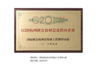 G20杭州峰会食材总仓供应企业