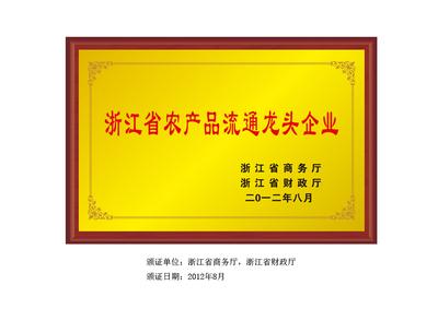浙江省农产品流通龙头企业