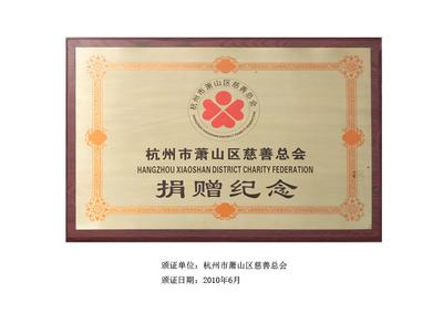 杭州市萧山区慈善总会捐赠纪念