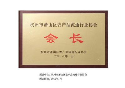杭州市萧山区农产品流通行业协会会长