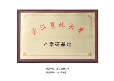 浙江农林大学产学研基地